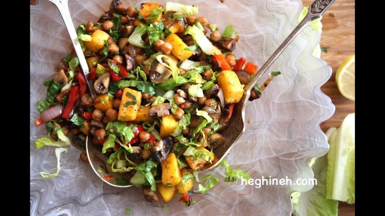 Roasted Pumpkin Salad Recipe – Perfect Salad Ideas – Heghineh Cooking Show