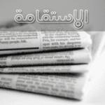 Al Istiqaamah