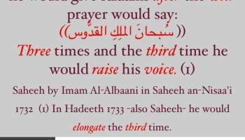 A Virtue of The Witr Prayer | The Salafi Centre of Manchester