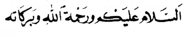 assalamu'alaikum warahmatullahi wabarakatuh