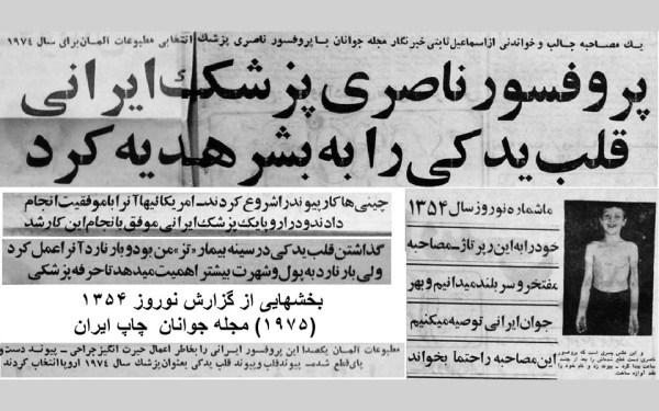 بخشهایی از گزارش نوروز 1354  مجله جوانان چاپ ایران