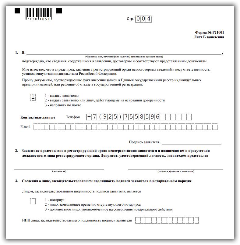 Заявление о государственной регистрации фл в качестве ип как заполнить декларацию 3 ндфл на доходы физического лица