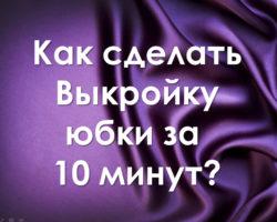 Как сделать выкройку юбки за 10 минут