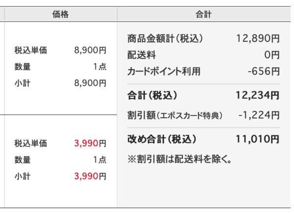 マルイウェブチャネル 商品購入イメージ