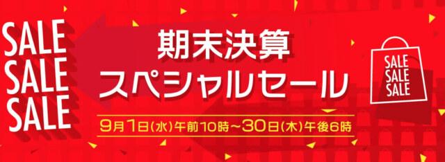 三越伊勢丹オンラインストア・2021年9月 期末決算スペシャルセール