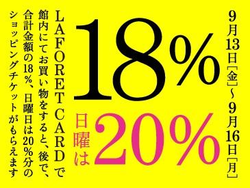 ラフォーレカード 18%フェア 2019年9月