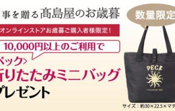 高島屋2017お歳暮 早期購入特典ペック折りたたみミニバッグ