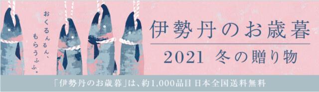 伊勢丹のお歳暮2021年