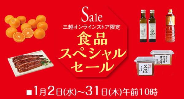 三越食品スペシャルセール201901