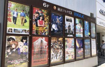 桜木町 ブルク13 映画館