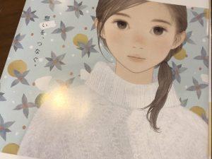大丸松坂屋のお歳暮2019
