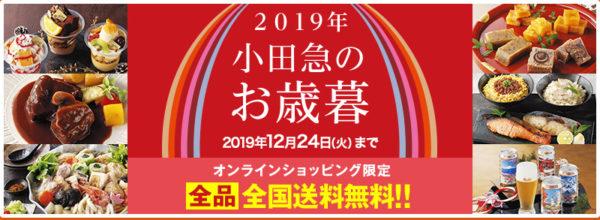 小田急のお歳暮2019年末