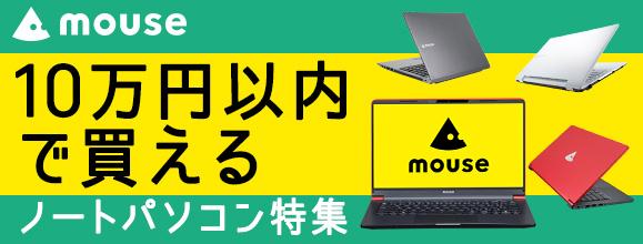 マウスコンピューターと楽天リーベイツ 10万円以内で買える