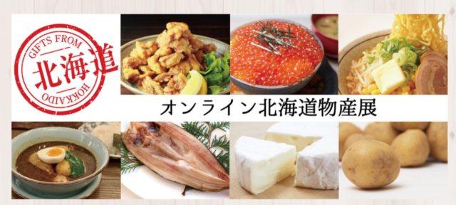オンライン北海道物産店