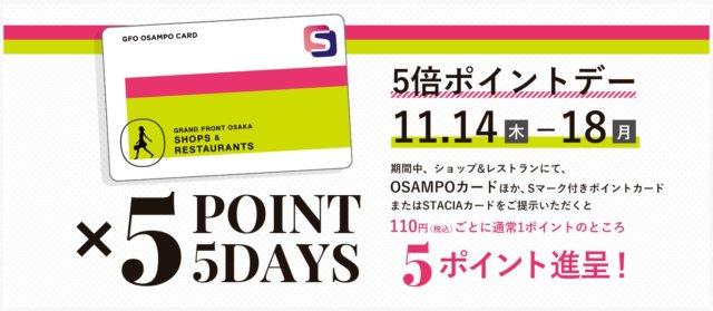 グランフロント大阪 おさんぽカード5倍ポイントアップ