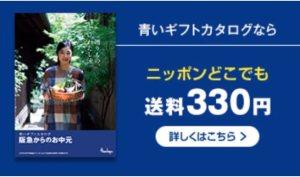 阪急のお中元2020青いギフト