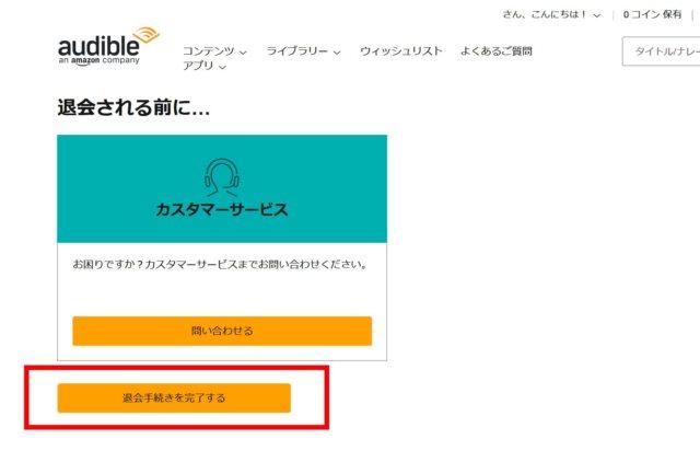 Audible退会・解約手順5