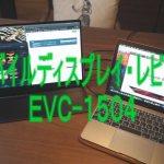 モバイルディスプレイEVC-1504レビュー
