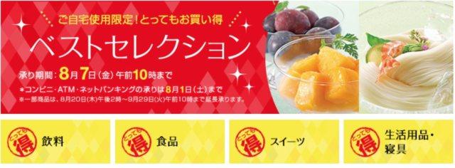 大丸松坂屋 夏のベストセレクション