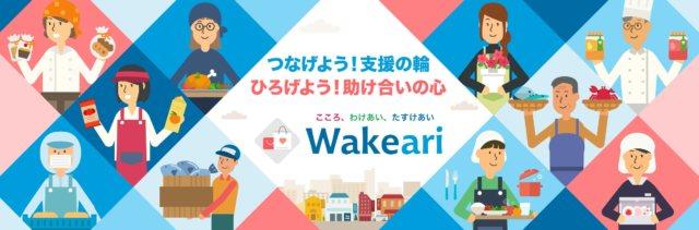 wakeri(ワケアリ)