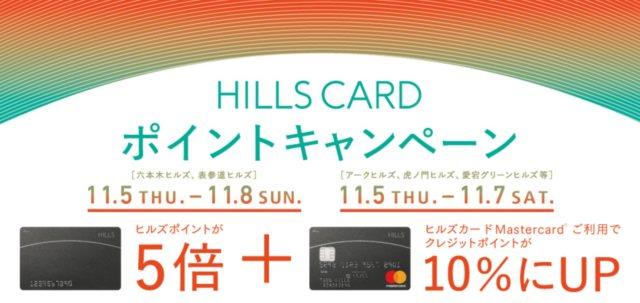 ヒルズカードポイントキャンペーン2020年11月