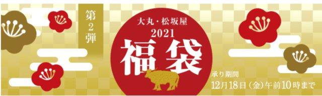 大丸松坂屋の福袋2021