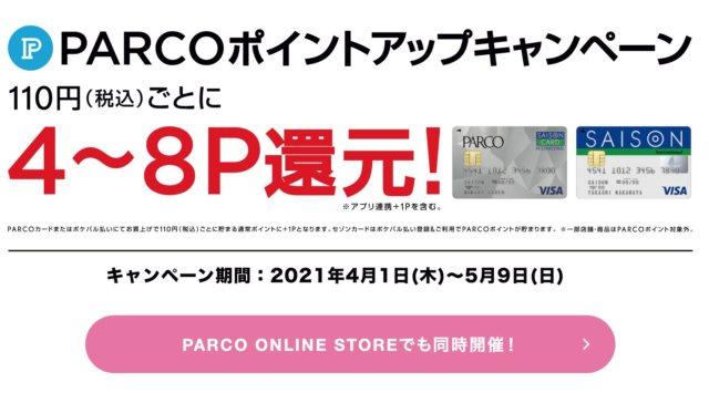 PARCOカードポイントアップ2021年4月・5月