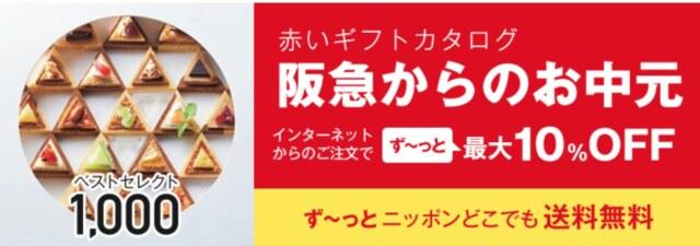 阪急百貨店のお中元・夏ギフト2021年