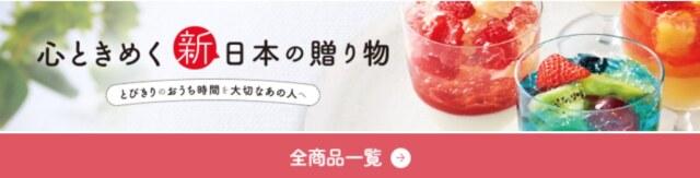 心ときめく 新・日本の贈り物 大丸・松坂屋