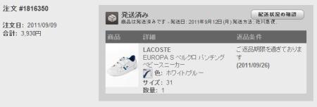 lacoste05