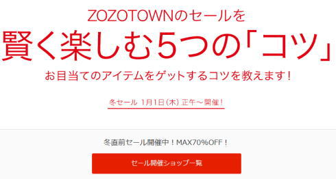 zozo_2015winter_sale