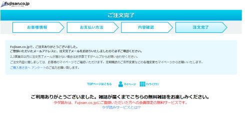 fujisan_2015_01_05