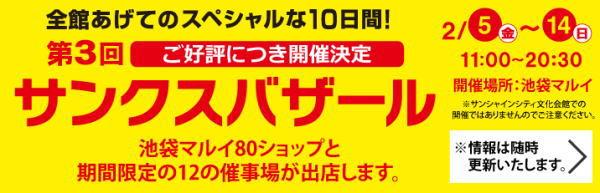 201602_marui_ikebukuro