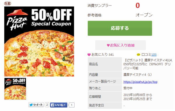 pizzahult_coupon_201510