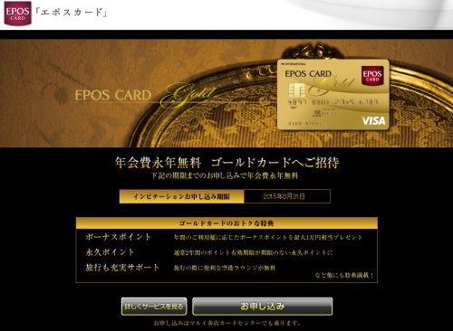 epos_gold_card_201506