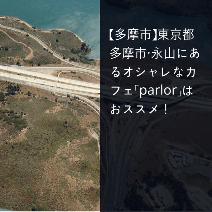【多摩市】東京都多摩市・永山にあるオシャレなカフェ「parlor」はおススメ!