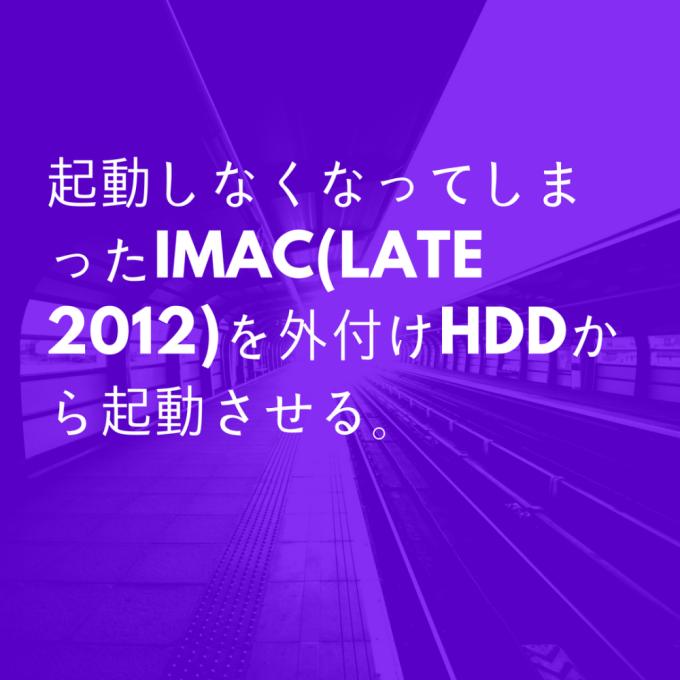 起動しなくなってしまったiMac(Late 2012)を外付けHDDから起動させる。