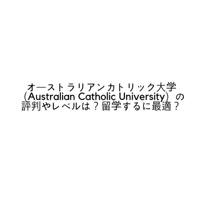 オーストラリアンカトリック大学(Australian Catholic University)の評判やレベルは?留学するに最適?