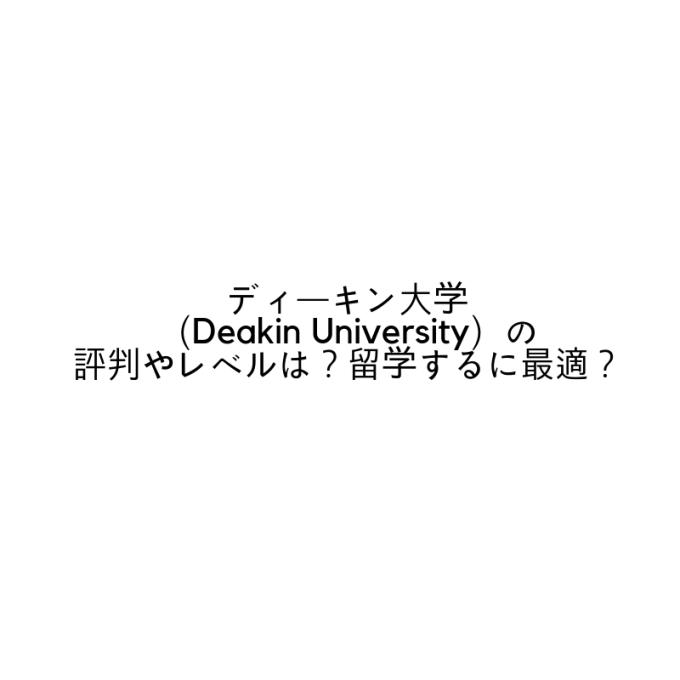 ディーキン大学(Deakin University)の評判やレベルは?留学するに最適?