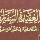 الدراسة في العقيدة السفارينية السالمي