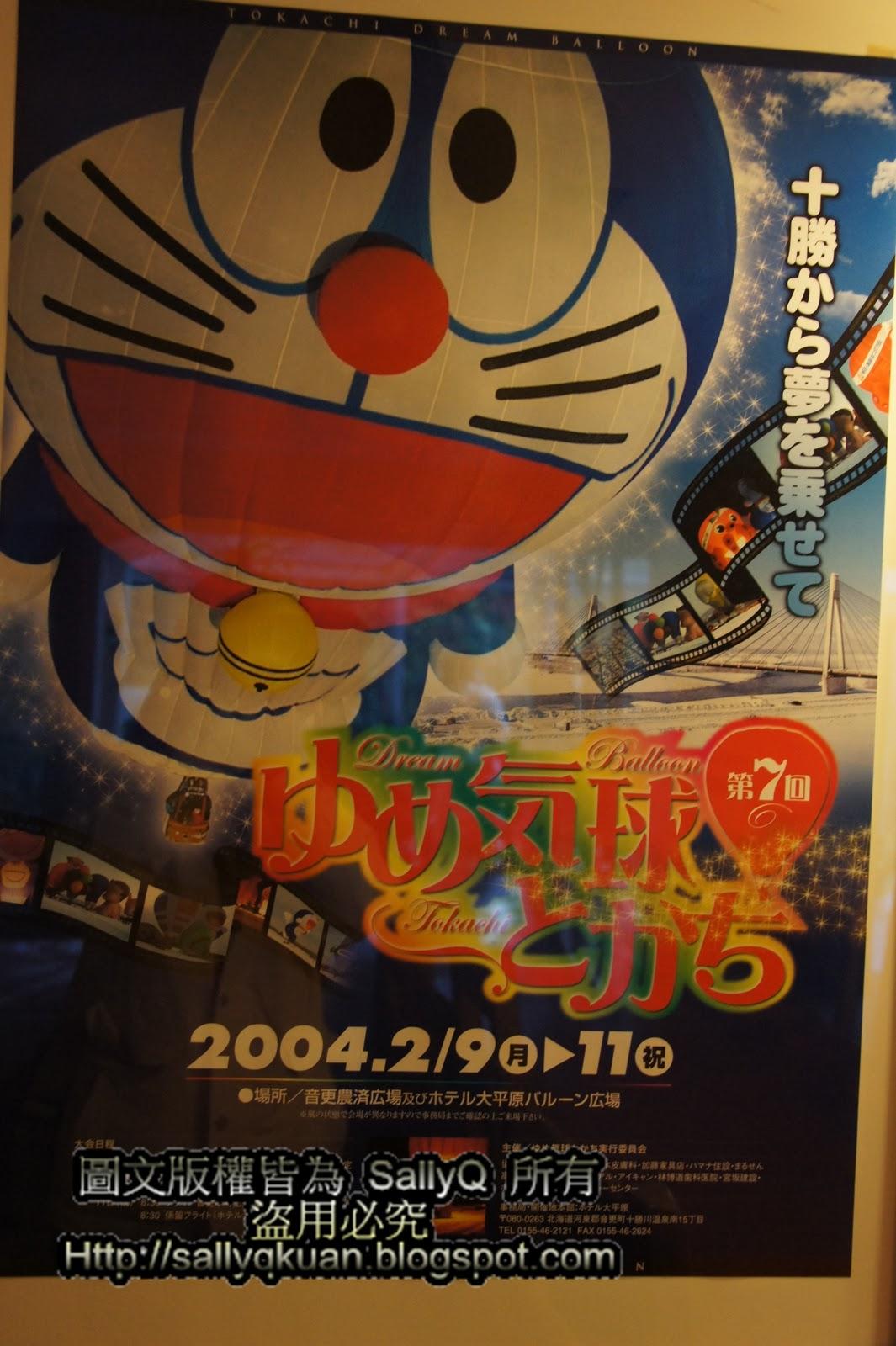 【海外】2011在北海道(4):十勝大平原溫泉飯店搭乘熱氣球 | sallyq975