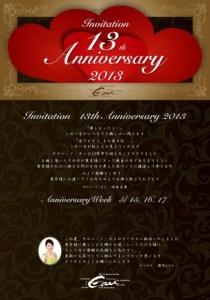 13th_Anniversary-406x580