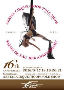 eau_16th_anniversary