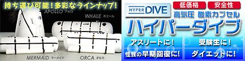 酸素カプセル『ハイパーダイブ』