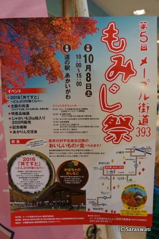 もみじ祭のポスター