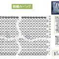 細編みバッグの作り方