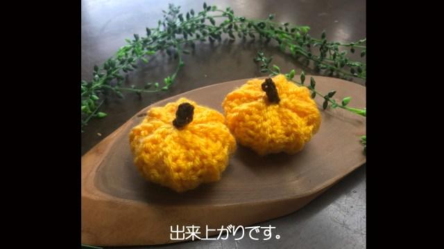 ハロウィンカボチャぼ編み方