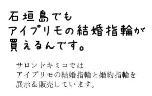 石垣島でもアイプリモの結婚指輪が購入できます