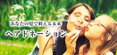 ヘアドネーション 埼玉 三郷