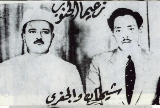 انتشرت هذه الصورة لرئيس الحزب محمد علي الجفري.. والأمين العام شيخان الحبشي في مدن وقرى الجنوب بعد أن قام الاستعمار البريطاني بنفيهما إلى مصر عام 1956 م.